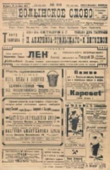 Volynskoe Slovo. G. 3, nr 616 (1923)