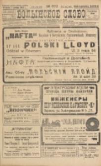 Volynskoe Slovo. G. 3, nr 622 (1923)