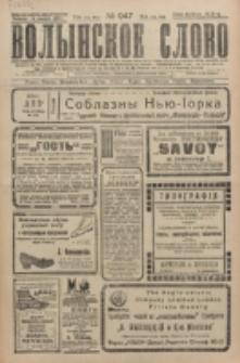 Volynskoe Slovo. G. 6, nr 947 (1926)