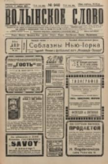 Volynskoe Slovo. G. 6, nr 948 (1926)