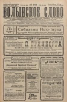 Volynskoe Slovo. G. 6, nr 949 (1926)
