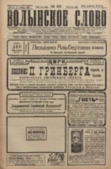 Volynskoe Slovo. G. 6, nr 951 (1926)