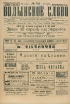 Volynskoe Slovo. G. 4, nr 725 (1924)