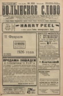 Volynskoe Slovo. G. 6, nr 958 (1926)