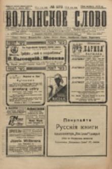 Volynskoe Slovo. G. 6, nr 973 (1926)