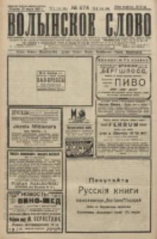 Volynskoe Slovo. G. 6, nr 974 (1926)