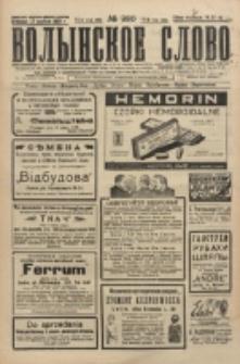 Volynskoe Slovo. G. 6, nr 980 (1926)