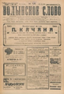 Volynskoe Slovo. G. 4, nr 726 (1924)