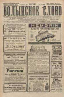 Volynskoe Slovo. G. 6, nr 981 (1926)