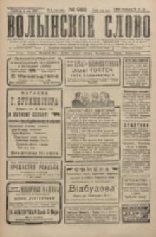 Volynskoe Slovo. G. 6, nr 988 (1926)