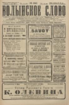 Volynskoe Slovo. G. 6, nr 990 (1926)
