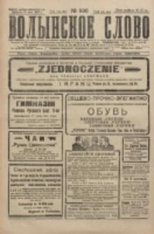 Volynskoe Slovo. G. 6, nr 996 (1926)