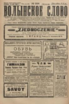 Volynskoe Slovo. G. 6, nr 994 (1926)