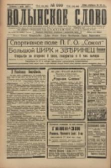 Volynskoe Slovo. G. 6, nr 999 (1926)