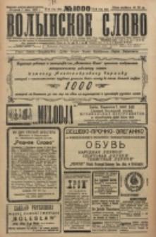 Volynskoe Slovo. G. 6, nr 1000 (1926)