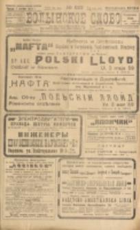 Volynskoe Slovo. G. 3, nr 623 (1923)