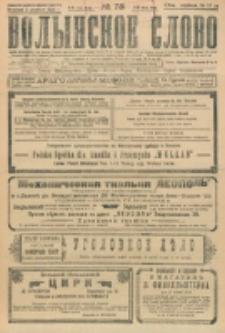 Volynskoe Slovo. G. 4, nr 781 (1924)