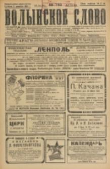 Volynskoe Slovo. G. 4, nr 786 (1924)