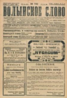 Volynskoe Slovo. G. 4, nr 789 (1924)