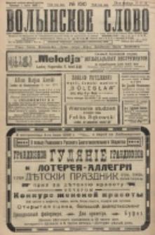 Volynskoe Slovo. G. 6, nr 1010 (1926)