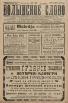 Volynskoe Slovo. G. 6, nr 1011 (1926)