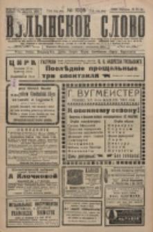 Volynskoe Slovo. G. 6, nr 1035 (1926)