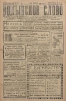 Volynskoe Slovo. G. 6, nr 1040 (1926)