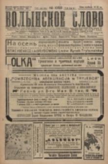 Volynskoe Slovo. G. 6, nr 1053 (1926)