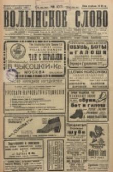 Volynskoe Slovo. G. 6, nr 1071 (1926)