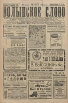 Volynskoe Slovo. G. 6, nr 1077 (1926)
