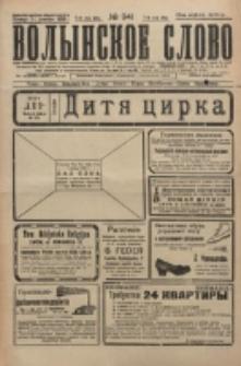 Volynskoe Slovo. G. 5, nr 941 (1925)