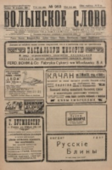 Volynskoe Slovo. G. 6, nr 963 (1926)
