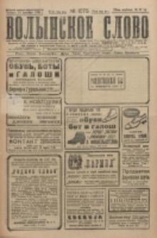 Volynskoe Slovo. G. 6, nr 1075 (1926)