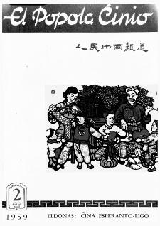 El Popola Ĉinio, n. 2 (1959)