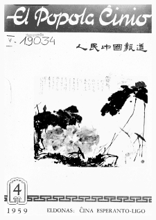 El Popola Ĉinio, n. 4 (1959)