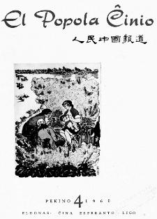 El Popola Ĉinio. n. 4(1960)