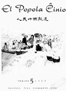 El Popola Ĉinio. n. 5 (1960)