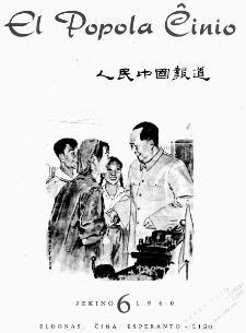 El Popola Ĉinio. n. 6 (1960)