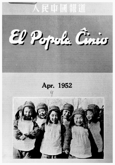 El Popola Ĉinio. Vol. 3, n. 4 (1952)