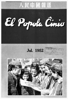 El Popola Ĉinio. Vol. 3, n. 7 (1952)