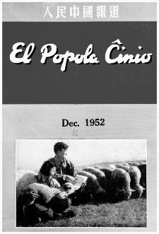 El Popola Ĉinio. Vol. 3, n. 12 (1952)
