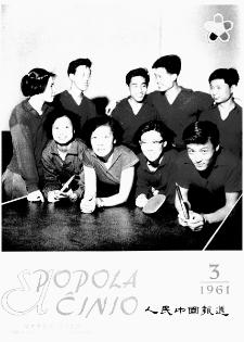 El Popola Ĉinio. n. 3 (1961)