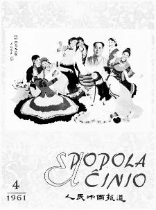 El Popola Ĉinio. n. 4 (1961)
