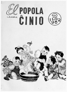 El Popola Ĉinio. n. 2 (1962)