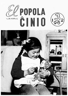 El Popola Ĉinio. n. 3 (1962)