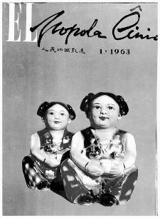 El Popola Ĉinio. n. 1 (1963)