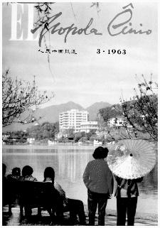 El Popola Ĉinio. n. 3 (1963)
