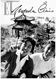 El Popola Ĉinio. n. 4 (1963)