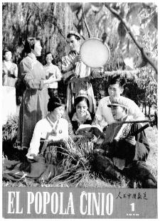 El Popola Ĉinio. n. 1 (1970)