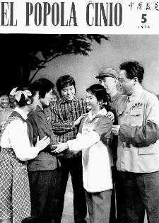 El Popola Ĉinio. n. 5 (1974)
